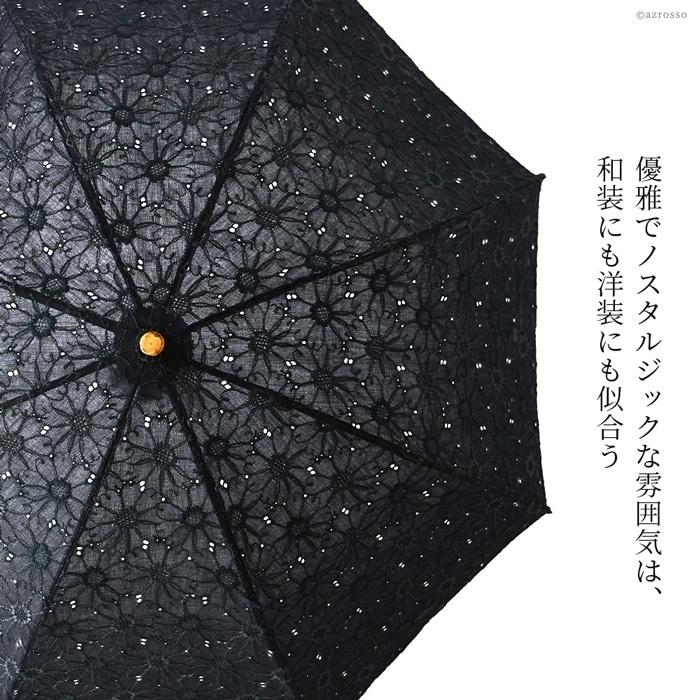 ワカオ綿100フラワー刺繍の長傘
