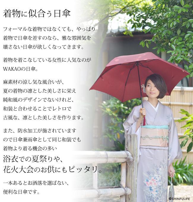 着物に似合う日傘。フォーマルな着物ではなくてもやっぱり着物で日傘を差すのなら、雅な雰囲気を壊さない日傘が欲しくなってきます。普段着として着物を着こなしている女性に人気なのがWAKAOの日傘。麻素材の涼し気な風合いが、夏の着物の凛とした美しさに栄え純和風のデザインでないけれど、和装と合わせることで、レトロで、古風ともいえる凛とした美しさを作ります。また、防水加工が施されていますので同じ和装でも着物より着る機会の多い浴衣での夏祭りや、花火大会のお供に日傘兼雨傘としてもピッタリ。一本あるとお洒落を選ばない、便利な日傘です。