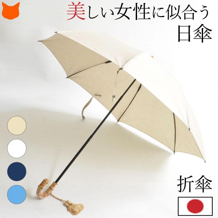 ワカオ 日本製 綿100%の布製折りたたみ日傘