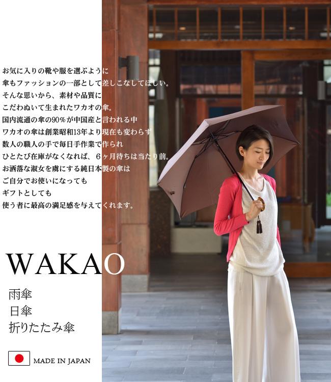 ワカオ(wakao)長傘、日傘、折りたたみ傘 シンフーライフ本店