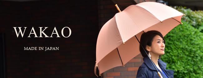 WAKAO(ワカオ)の傘