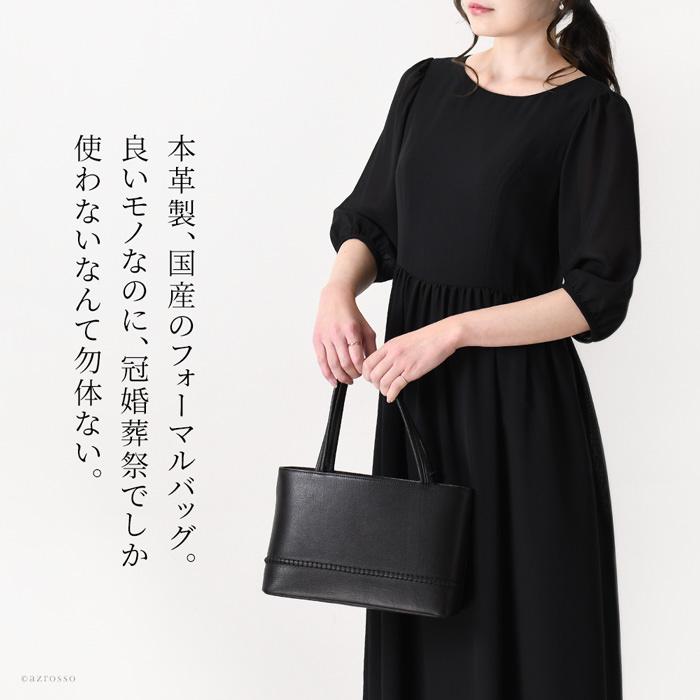 日本製ブランド with(ウィズ )の弔事対応本革フォーマルバッグ