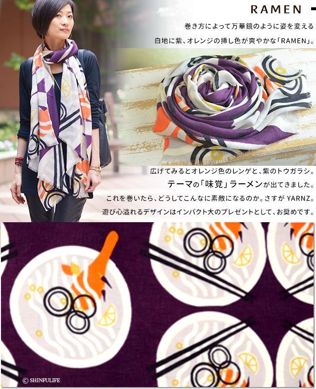 RAMEN:巻き方によって万華鏡のように姿を変える白地に紫、オレンジの挿し色が爽やかな「RAMEN」。広げてみるとオレンジ色のレンゲと、紫のトウガラシ。テーマの「味覚」ラーメンが出てきました。これを巻いたら、どうしてこんなに素敵になるのか。さすがYARNZ。遊び心溢れるデザインはインパクト大のプレゼントとして、お奨めです。