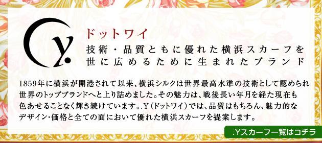 横浜スカーフブランド・ドットワイについて