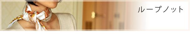 シルクスカーフの巻き方アレンジ ループノット