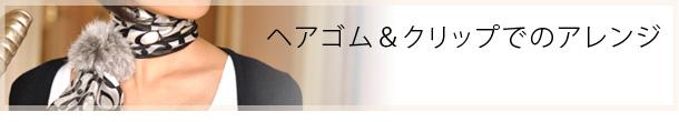 横浜スカーフの巻き方アレンジ ヘアゴムやクリップでのアレンジ