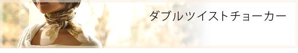 横浜スカーフの巻き方アレンジ ダブルツイストチョーカー