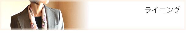 横浜スカーフの巻き方アレンジ ライニング