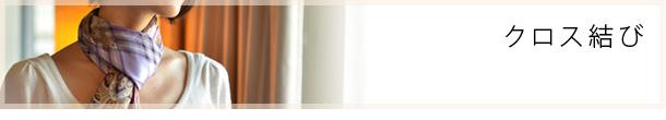 シルクスカーフの巻き方アレンジ クロス結び
