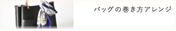横浜スカーフの巻き方アレンジ バッグアクセサリーとして
