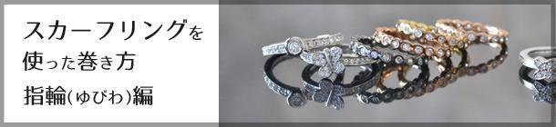 スカーフリングを使った巻き方と結び方集 指輪編