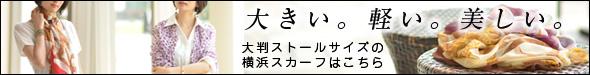 超大判 ストールサイズの横浜スカーフはこちらから