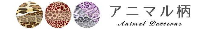 横浜スカーフ/アニマル柄