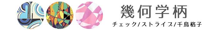 横浜スカーフ/幾何学模様柄