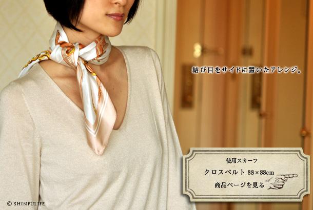 横浜スカーフ:クロスベルト88×88cmのページへ