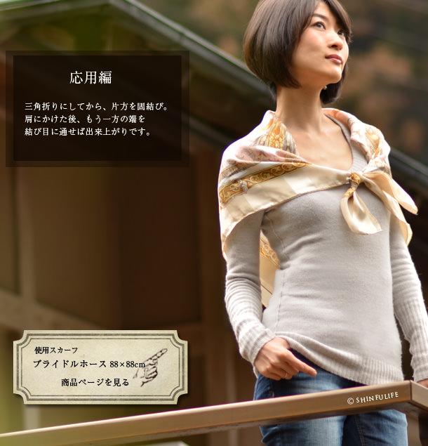 横浜スカーフ:くつわエルメス88×88cmのページへ