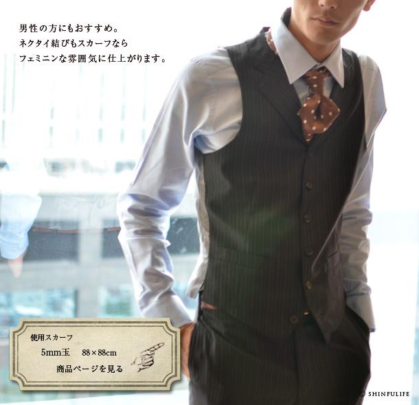 横浜スカーフ:5mm玉 88×88cmのページへ