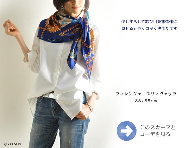 横浜スカーフ:フィレンツェプリマヴェッラ 88×88cmのページへ