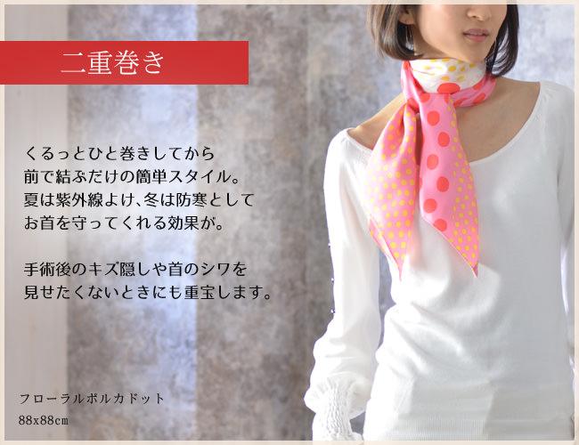 スカーフの巻き方、結び方アレンジ集 二重まき