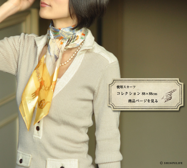 横浜スカーフ:コレクション 88×88cmのページへ