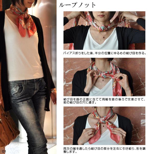横浜スカーフの巻き方アレンジその1-ループノット