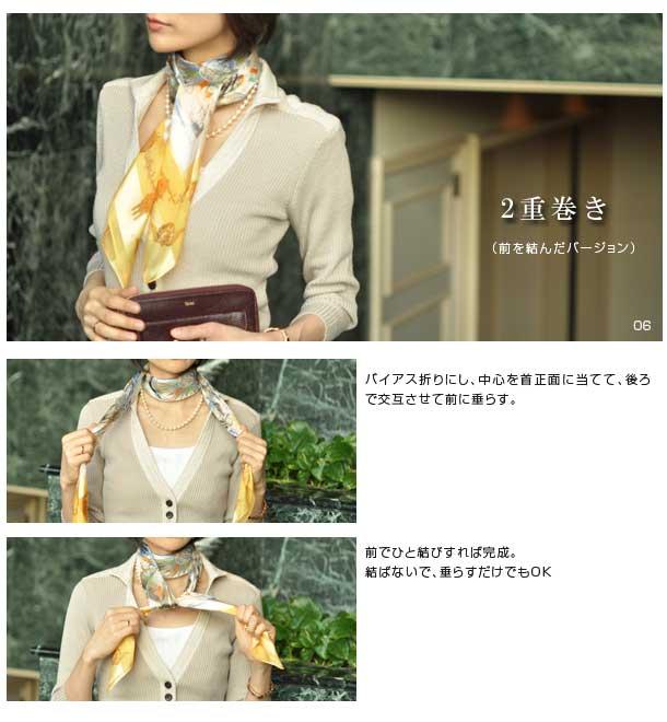 横浜スカーフの巻き方アレンジその6-2重巻き