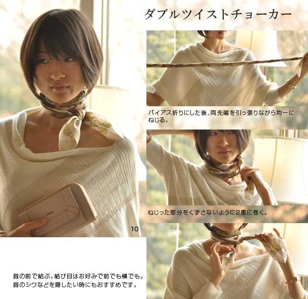横浜スカーフの巻き方アレンジその10-ダブルツイストチョーカー