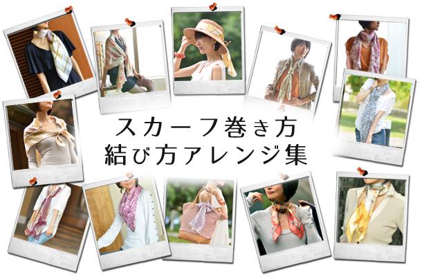 こちらのページでは、様々なスカーフの巻き方を、シンフーライフ取扱の横浜スカーフを使って紹介しています。初心者でも簡単にアレンジできる結び方ばかり。覚えれば覚えるほど、スカーフのお洒落が楽しくなります!参考にしてスカーフライフを満喫して下さい。