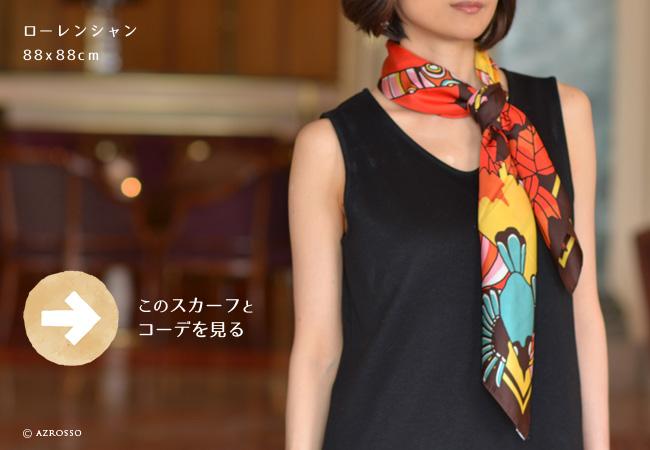 横浜スカーフ:ローレンシャン88×88cmのページへ