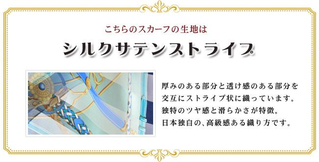 こちらの横浜スカーフの生地はシルクサテンストライプ