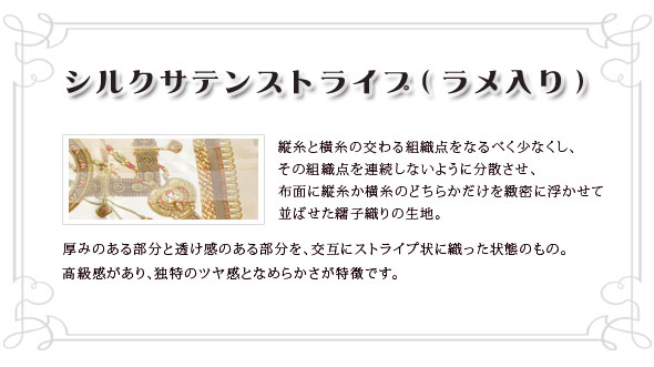 こちらの横浜スカーフの生地はシルクサテンストライプ・ラメ入り