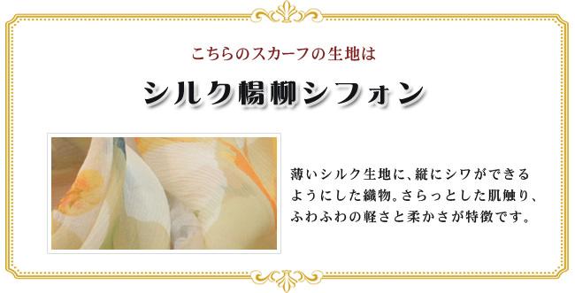 こちらの横浜スカーフの生地はシルク楊柳シフォン