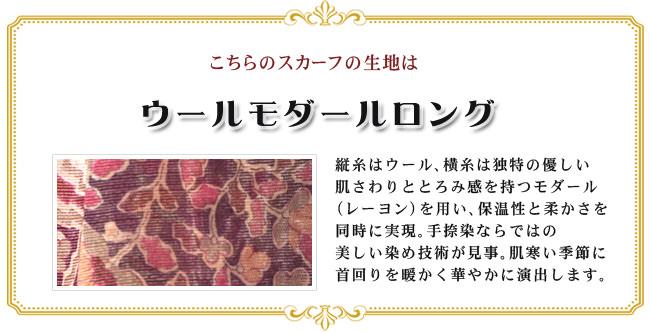 こちらの横浜スカーフの生地はウールモダール