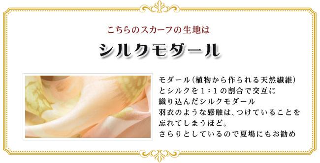 こちらの横浜スカーフの生地はシルクモダール