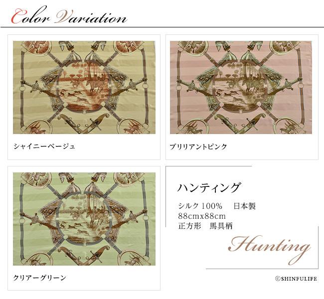 横浜 スカーフ シルク ハンティング サテン 日本製 |  カラーバリエーション