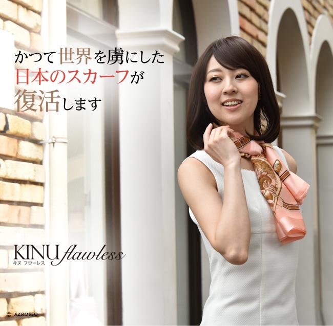 横浜 スカーフ シルク ハンティング サテン 日本製 |