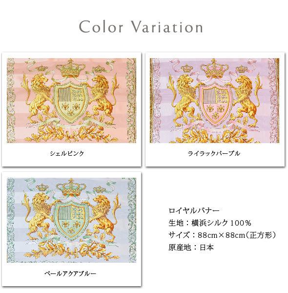 横浜スカーフ ロイヤルバナー カラーバリエーション