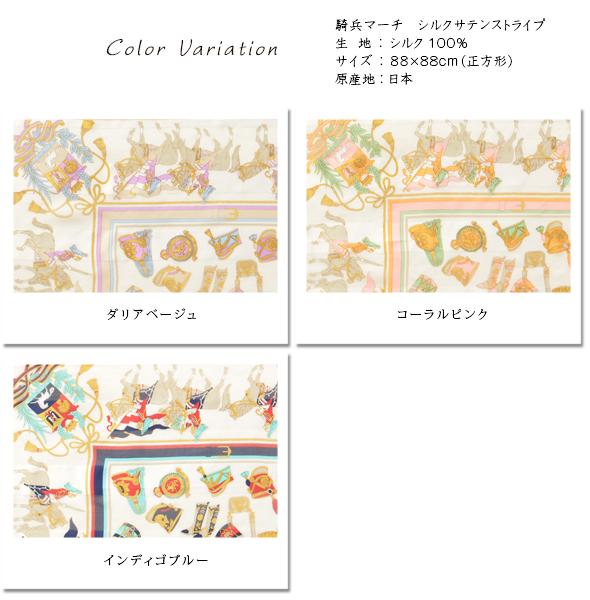 横浜スカーフ 騎兵マーチ  カラーバリエーション:ダリアベージュ/コーラルピンク/インディゴブルー