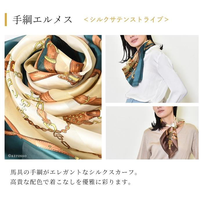 シルク100% 横浜スカーフ 手綱エルメス ブラック