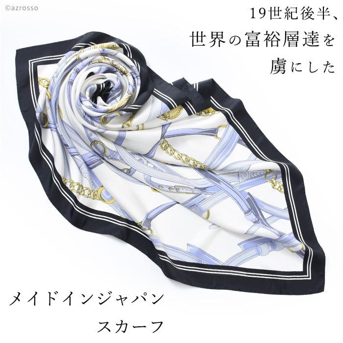 横浜スカーフ クロスベルト シルクツイル エルメス柄(馬具柄) 88×88 正方形タイプ 日本製 高級シルク 巻き方や結び方を写真で掲載。 敬老の日・母の日・誕生日プレゼントにも ライトオレンジ