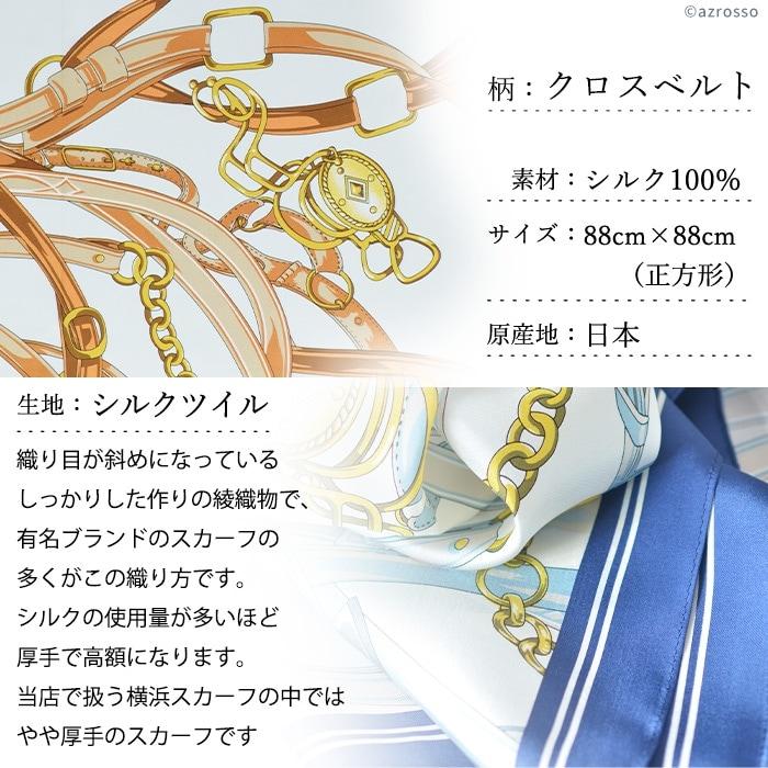 横浜スカーフ クロスベルト シルクツイル エルメス柄(馬具柄) 88×88 正方形タイプ 日本製 高級シルク 巻き方や結び方を写真で掲載。 敬老の日・母の日・誕生日プレゼントにも