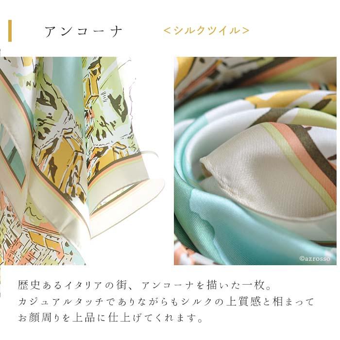 .Y(ドットワイ) アンコーナ 88×88 シルクツイル 横浜スカーフ 正方形 シルク100%の大判スカーフ ブランド 母の日 女性 誕生日プレゼントに エクルベージュ