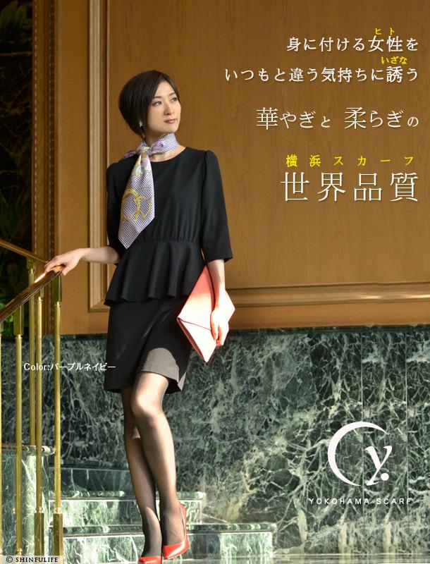 高級シルク100% 横浜スカーフ 千鳥ブーケ シルクツイル  88×88  大判 正方形タイプ 巻き方や結び方を写真で掲載 バッグ 帽子 ベルト代りに 敬老の日・母の日・誕生日プレゼントにも 日本製