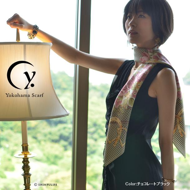 高級シルク100% 横浜スカーフ 千鳥ブーケ シルクツイル  88×88  大判 正方形タイプ 巻き方や結び方を写真で掲載 バッグ 帽子 ベルト代りに 敬老の日・母の日・誕生日プレゼントにも 日本製 モデル写真:チョコレートブラック