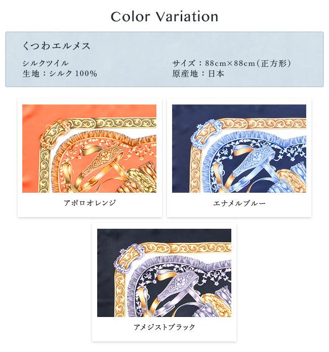 くつわエルメス ツイル 横浜スカーフ 正方形 大判 88x88 シルク100%  日本製  シルクスカーフ 制服 スーツ ジャケット 敬老の日 母の日 誕生日 プレゼント 送料無料 カラーバリエーション