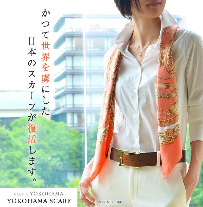 くつわエルメス ツイル 横浜スカーフ 正方形 大判 88x88 シルク100%  日本製  シルクスカーフ 制服 スーツ ジャケット 敬老の日 母の日 誕生日 プレゼント 送料無料