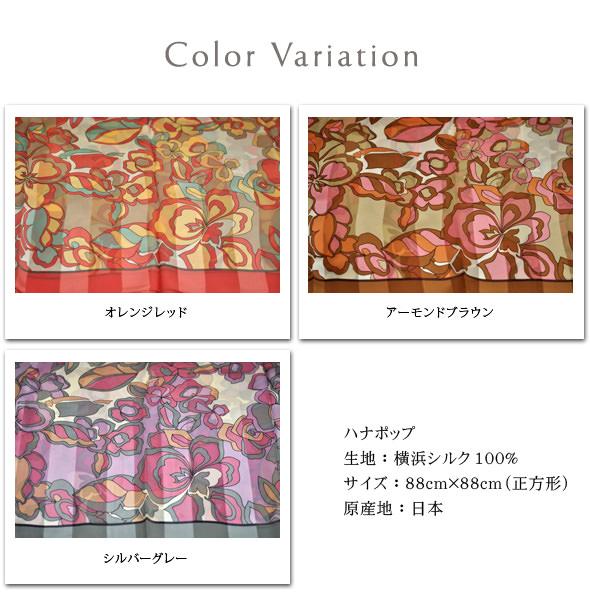 横浜スカーフハナポップ カラーバリエーション