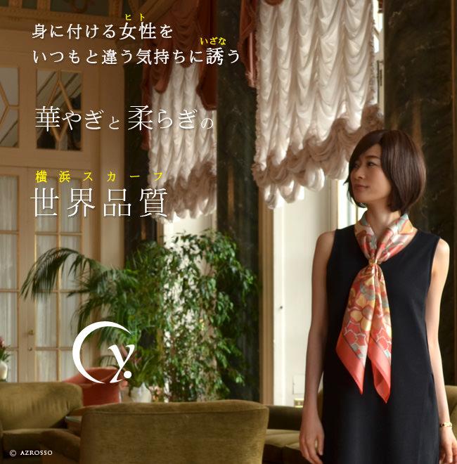 .Y(ドットワイ)シルク100% 横浜スカーフ ハナポップ 世界最高水準の匠の技が光る、高品質の日本製。88×88 大判 正方形タイプ/巻き方や結び方を写真で掲載。バッグ、帽子、ベルト代りに。敬老の日・母の日・誕生日プレゼントにも/エルメススカーフ好きにもお勧め