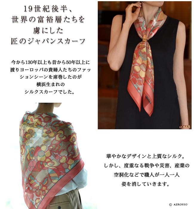 今から130年以上も昔から50年以上に渡りヨーロッパの貴婦人たちのファッションシーンを席巻したのが、横浜生まれのシルクスカーフでした。華やかなデザインと上質なシルク。しかし、度重なる戦争や災害、産業の空洞化などで職人が一人一人姿を消していきます。