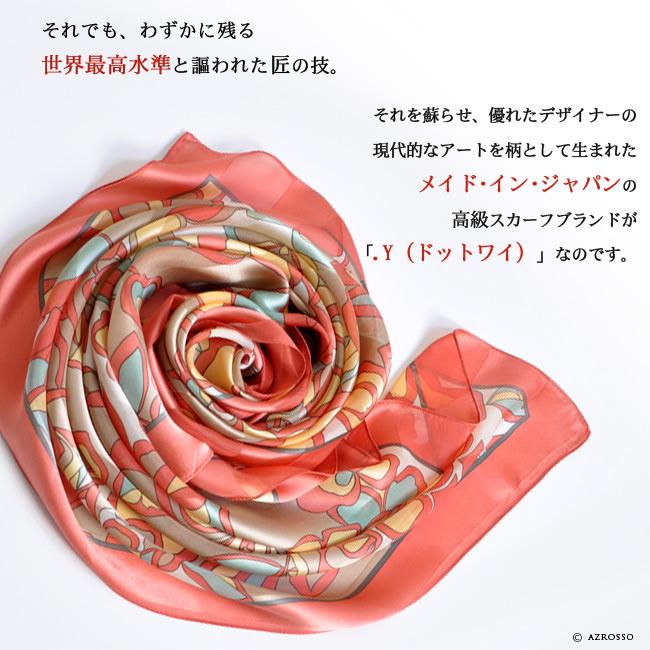 それでも、わずかに残る世界最高水準と謳われた匠の技。それを蘇らせ、優れたデザイナーの現代的なアートを柄として生まれたメイド・イン・ジャパンの高級スカーフブランドが「.Y(ドットワイ)」なのです。